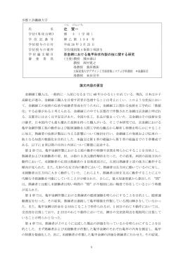 辻 賢一 - 京都工芸繊維大学