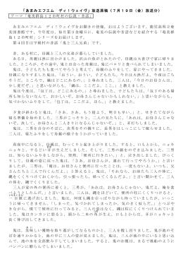 「あまみエフエム ディ!ウェイヴ」放送原稿〈7月19