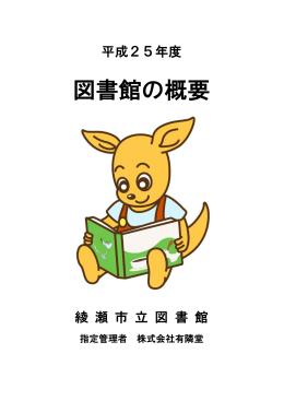 図書館の概要 - 綾瀬市立図書館