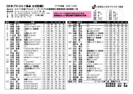 こちら - 日本プロゴルフ協会