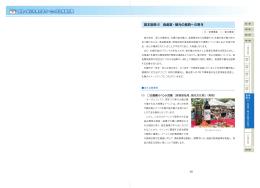 基本施策 6 食産業・観光の振興への寄与