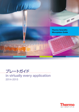 プレートガイド2014-2015 Thermo Scientific Microplates Guide