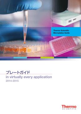 プレートガイド2014-2015 Thermo Scientific Microplates Guide