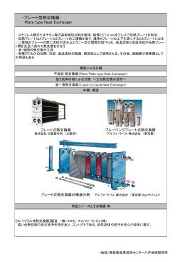 プレート型熱交換器 - 青森県産業技術センター