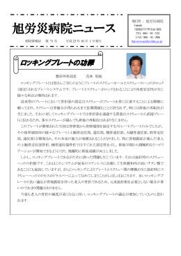 71号(平成23年10月1日発行)