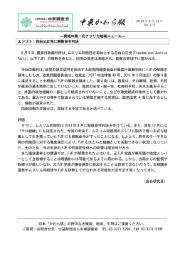 自由公正党に解散命令判決