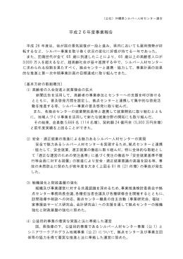 4 平成26年度事業報告書 - 公益社団法人沖縄県シルバー人材センター