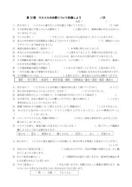 第 12 課 マスコミの功罪について討論しよう /20