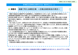 演題名 組織で考える病院広報 ~広報企画委員会の発足~