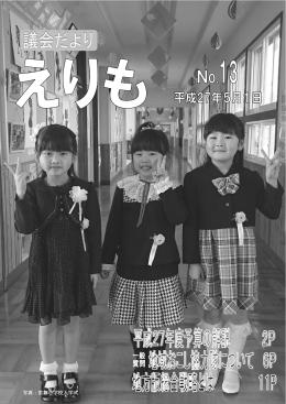 写真:笛舞小学校入学式