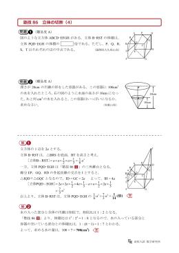 塾技 86 立体の切断(4)