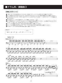 ドラム科/課題曲3