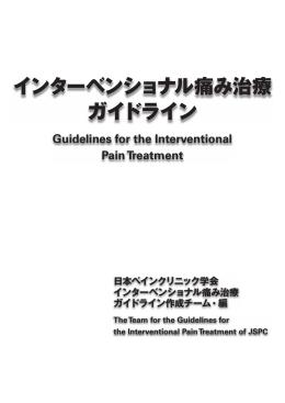 インターベンショナル痛み治療 ガイドライン