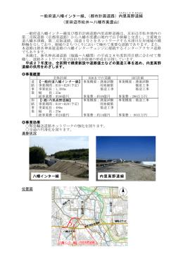 一般府道八幡インター線、(都市計画道路)内里高野道線