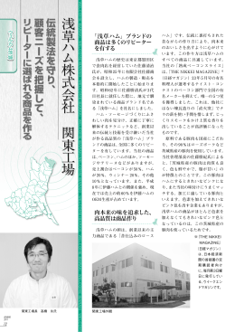 浅草 ハ ム 株 式 会社 関東 工 場