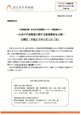 -日本の宇宙開発に関する新規資料を公開- 公開日