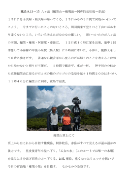 「h25.8.13-15 yatugatake」をダウンロード