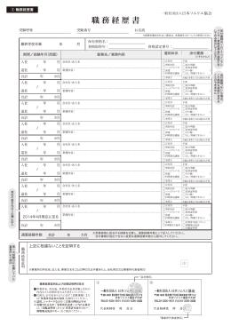 職務経歴書 - 社団法人・日本ソムリエ協会