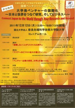 日本と世界をつなぐ研究、そしてビジネスへ