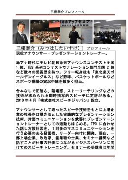 三橋泰介(みつはしたいすけ) プロフィール