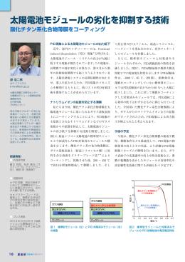 太陽電池モジュールの劣化を抑制する技術 [ PDF:825KB ]
