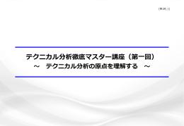 テクニカル分析入門 - 野川徹のトレーダー養成サイト