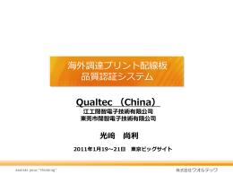 海外調達プリント配線板品質認証システム