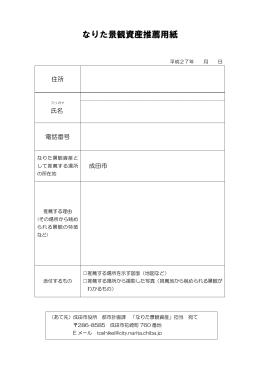 なりた景観資産推薦用紙