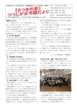 【施設は人なり】 【平成 24 年度 進級・卒業 お祝いの会】