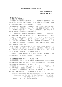 看護科新教育課程の実施に向けた取組 兵庫県立日
