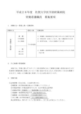 平成28年度 佐賀大学医学部附属病院 常勤看護職員 募集要項