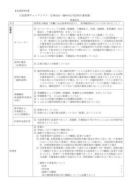 人員基準チェックリスト(定期巡回・随時対応型訪問介護看護)