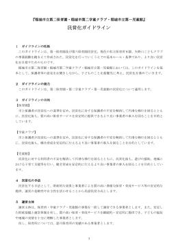 民営化ガイドライン(PDF:138KB)
