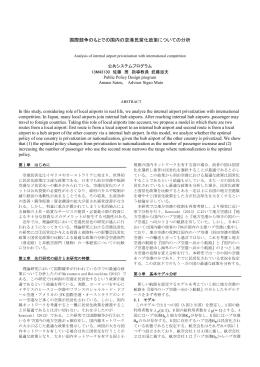 国際競争のもとでの国内の空港民営化政策についての分析