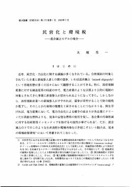 10172105 | 大堀秀一 | 民営化と環境税 | 2003