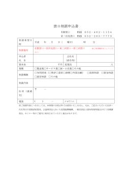 窓口相談申込書 - 愛知県知財総合支援窓口