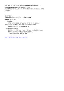 昨日 21 時に、以下のとおり海上保安庁から福島原発沖の航行警戒区域