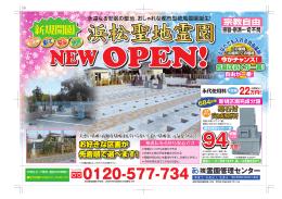浜松聖地霊園 - 霊園管理センター