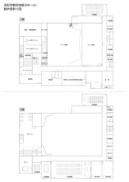 浜松市勤労会館(Uホール) 館内見取り図