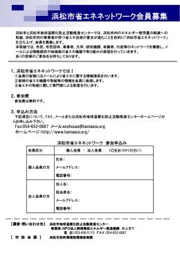 詳細はこちら - 浜松市地球温暖化防止活動推進センター