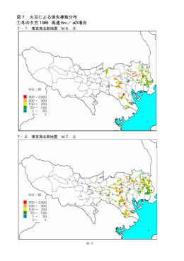 図7 火災による焼失棟数分布 (PDF 464.5KB)
