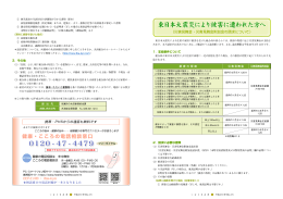 東日本大震災により被害に遭われた方へ 0120 - 47
