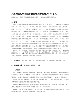 兵庫県立尼崎病院心臓血管麻酔教育プログラム