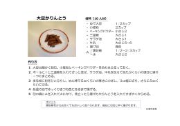 大豆かりんとう(PDF:183 KB)