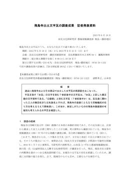 飛鳥寺出土文字瓦の調査成果 記者発表資料
