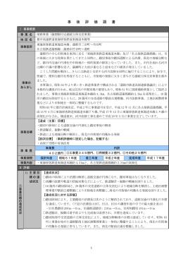 都市高速鉄道 東海旅客鉄道東海道本線等(PDF形式167KB)