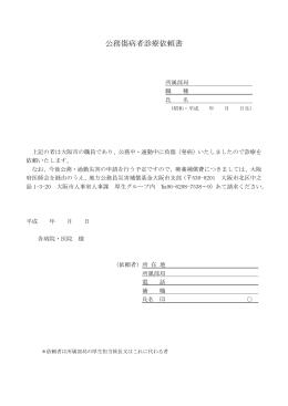 公務傷病者診療依頼書 - 地方公務員災害補償基金 大阪市支部
