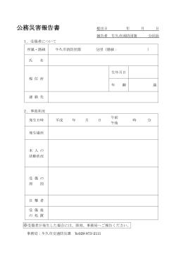 公務災害報告書(様式)