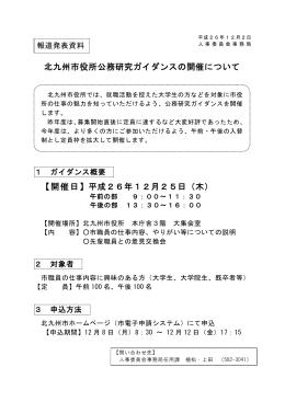 北九州市役所公務研究ガイダンスの開催について 【開催日】平成26年