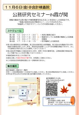 公務研究セミナーIN霞が関